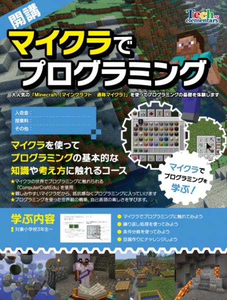 松伏町でプログラミングを学ぶ