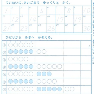 計算練習帳
