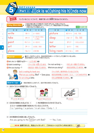 英語対策テキスト