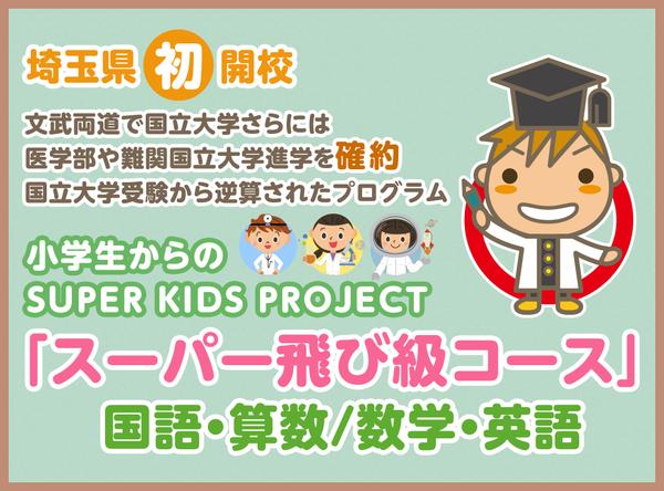 【夏期講習】スーパーキッズプロジェクト