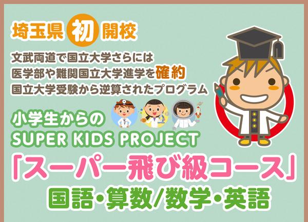 松伏【夏期講習】授業料を抑えて5教科通いたい!
