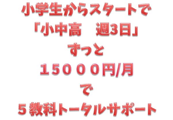 小中高一貫【難関国立大学合格コース】卒業まで授業料均一