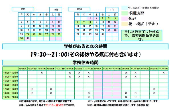 【無料】《松伏》7月10日から始める夏期講習(通い放題)