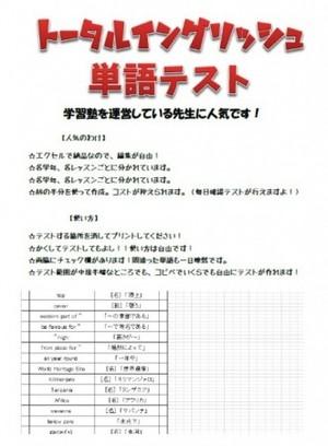【エクセル作成】トータルイングリッシュ単語テスト