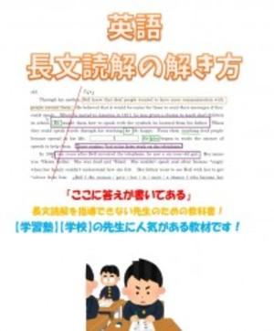 【学習塾の先生必見!】英語長文読解の教え方!vol.1