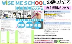 《中学生》添削学習【初回3か月分入金】