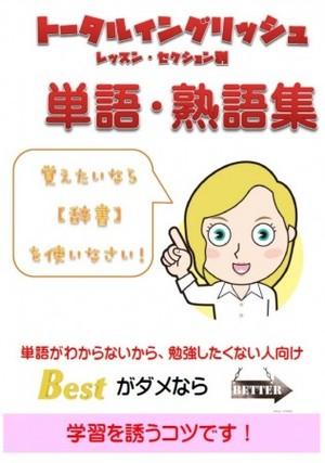 中学英語教科書《トータルイングリッシュ》単語・熟語集