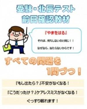 北辰テスト・高校受験 前日対策確認問題集【英語・数学】