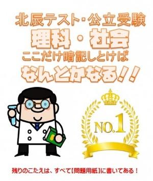 北辰テスト・公立受験【理科・社会】ここだけ暗記しとけば なんとかなる!!